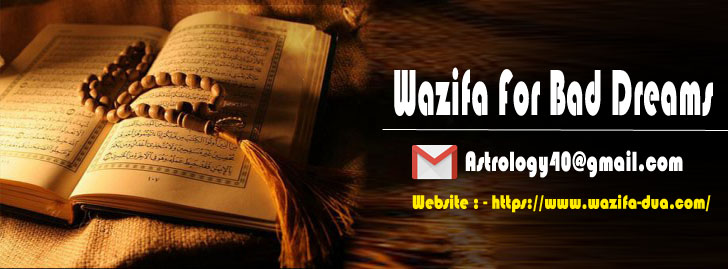 Wazifa for bad dreams